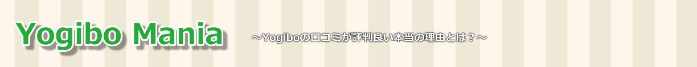 Yogibo(ヨギボー)マニア 〜Yogiboの口コミが評判良い本当の理由とは?〜